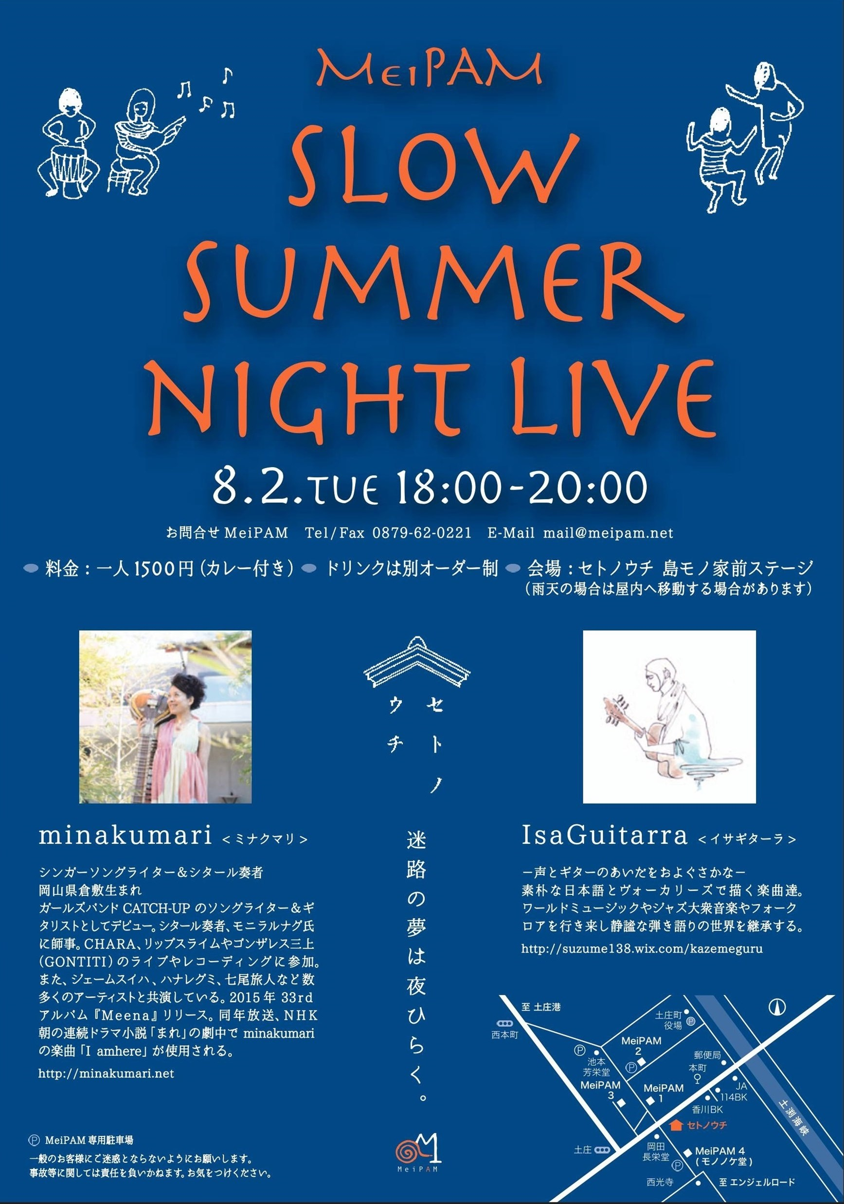 SLOW Summer NIGHT LIVE
