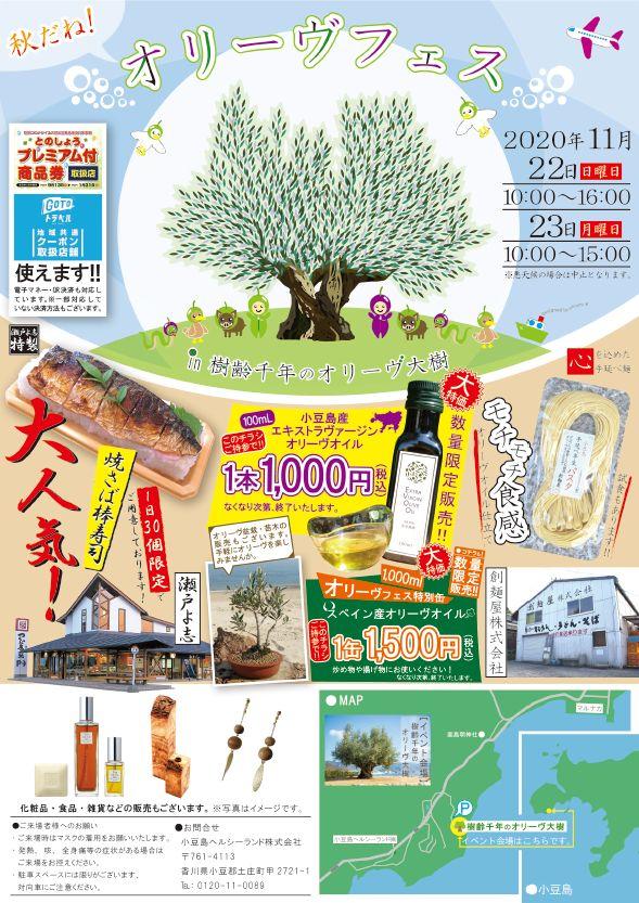 11/22・23 オリーヴフェス開催 in樹齢千年のオリーヴ大樹